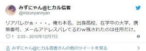 みずにゃんの大学は大阪のどこ?高校・中学校はラサール?住所は?